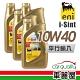 【AGIP】ENI i-Sint 金罐 SM 10W40 1L_四入組_機油保養套餐 product thumbnail 1