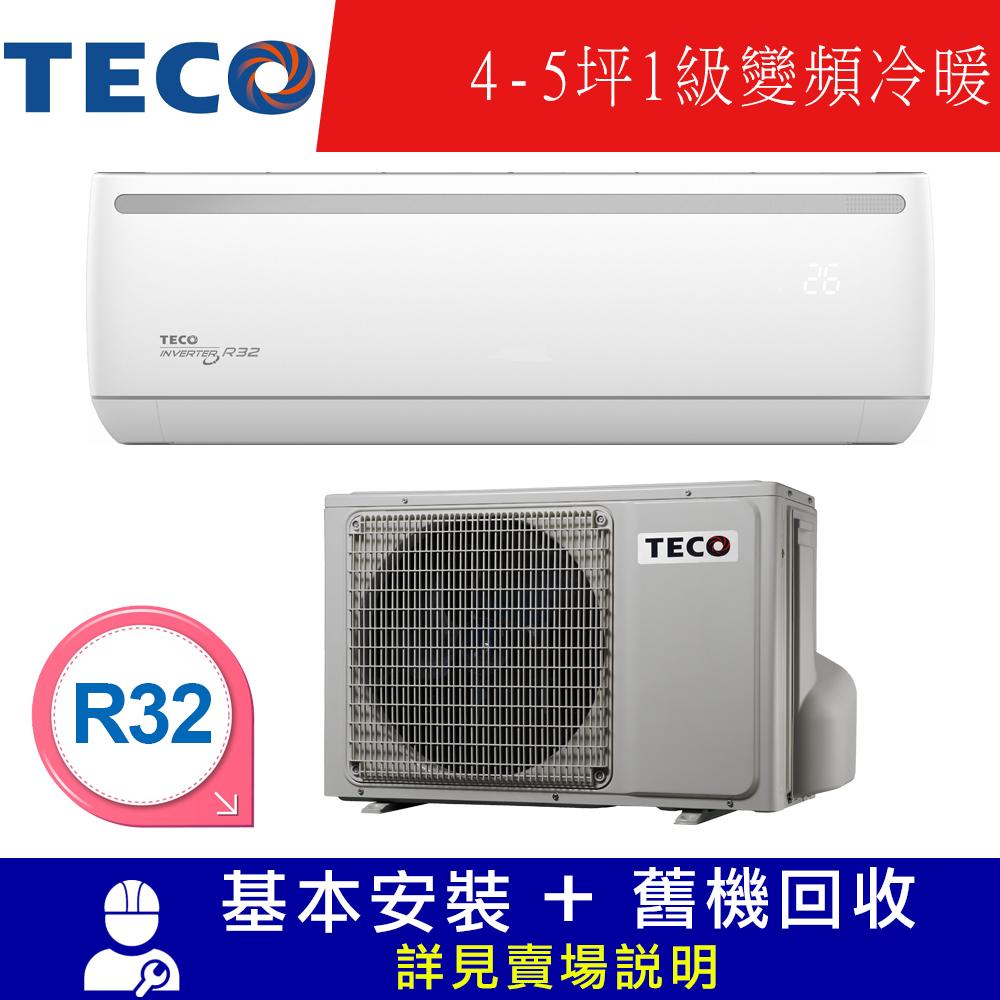 TECO東元 4-5坪 1級變頻冷暖冷 MA22IH-ZRS/MS22IH-ZRS R32冷媒