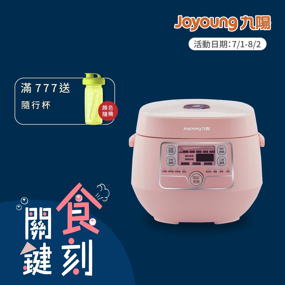 【九陽Joyoung 】精迷你電子鍋 JYF-20FS987M