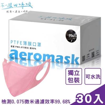 3TA 三達W型奈米生技膜口罩(粉)30入/盒 (可水洗 獨立包裝)