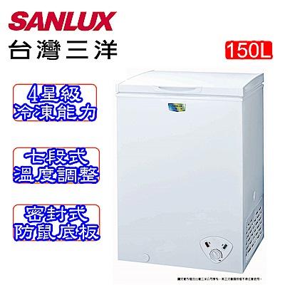 SANLUX台灣三洋 150L 上掀式冷凍櫃 SCF-150W