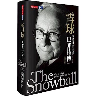 雪球:巴菲特傳(最新增訂版)