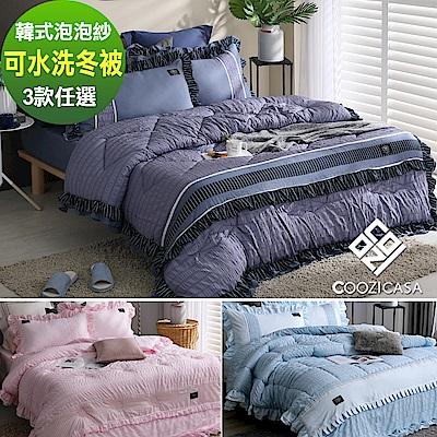 COOZICASA 韓國泡泡紗雙人可水洗保暖冬被(加厚3kg)-3款任選