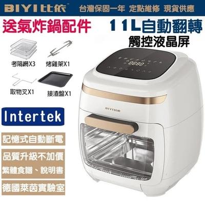 【比依】602A 氣炸鍋 11L 全自動大容量(氣炸鍋/陶瓷塗層)