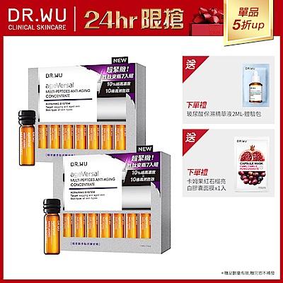 DR.WU 超逆齡多肽抗皺安瓶1.5ML*7PCS X2組(共14PCS)