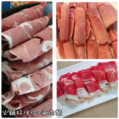 鮮美家‧火鍋好伴侶-涮肉類