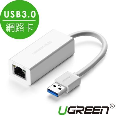 綠聯 USB3.0 GigaLan網路卡 白色