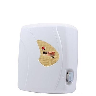 (全省安裝)佳龍即熱式瞬熱式自由調整水溫熱水器內附漏電斷路器系列NX99-LB