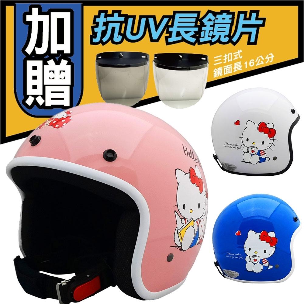 【T-MAO】正版卡通授權 吊帶褲 Kitty 復古帽 騎士帽(安全帽|機車|鏡片|內襯|鏡片|3/4罩|三麗鷗|凱蒂貓 E1)