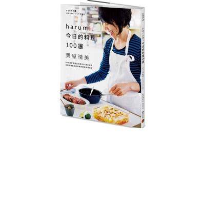 harumi今日的料理100選:NHK最受歡迎烹飪節目60週年紀念,百萬粉絲最渴望學會的栗原晴...