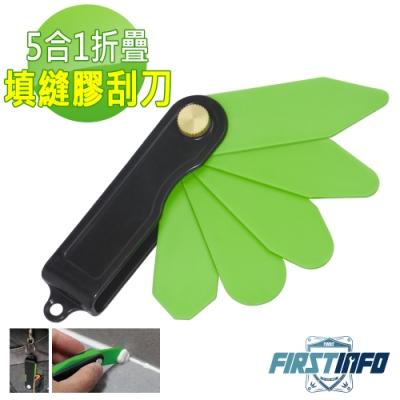 良匠工具 5合1填縫膠刮刀 不沾黏矽膠刮刀 矽利康刮刀 清潔刀 填縫 折疊 好收 台灣製