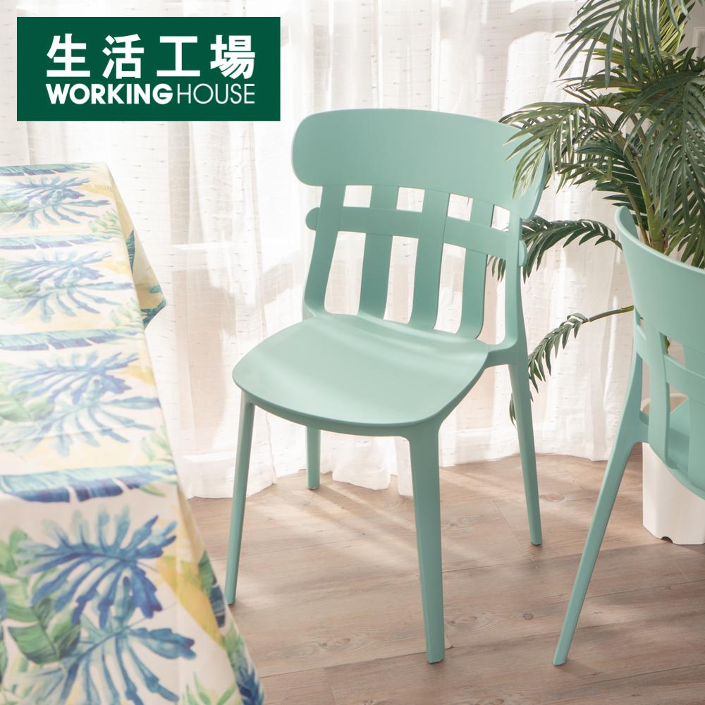 【618全店慶 全館5折起-生活工場】Noah寬背單椅2入組-醉心藍
