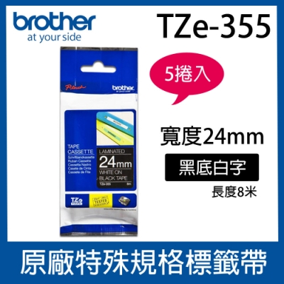 【5入組】Brother TZe-355 特殊規格標籤帶 ( 24mm 黑底白字 )