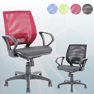 【A1】超世代全網透氣D扶手電腦椅/辦公椅(4色可選)-1入
