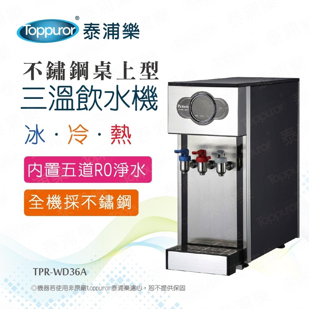 【Toppuror 泰浦樂】豪華不鏽鋼桌上型冰冷熱飲水機_含基本安裝(TPR-WD36A)