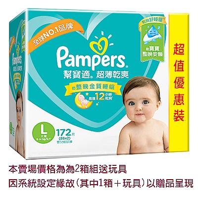 (2箱組合買就送玩具)幫寶適 超薄乾爽 嬰兒紙尿褲 (L) 86片 x2包/箱
