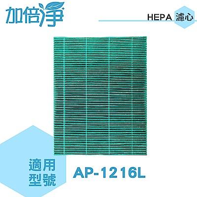 加倍淨 HEPA濾心 適用 Coway清淨機 AP-1216L
