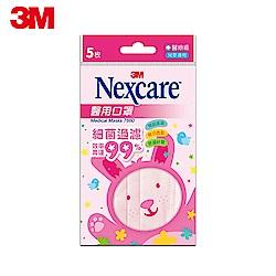 3M Nexcare 兒童醫用口罩