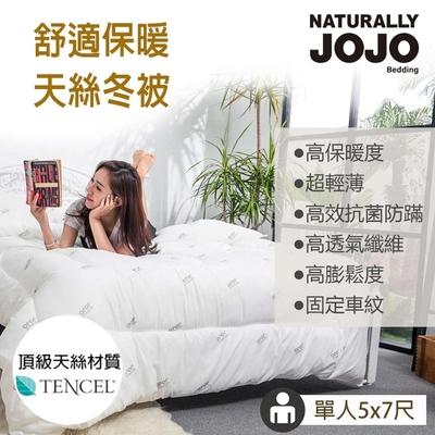 【NATURALLY JOJO】摩達客推薦-舒適保暖天絲被-單人5x7尺