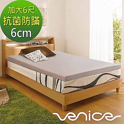 Venice日本抗菌防蹣6cm記憶床墊-加大6尺(灰色)