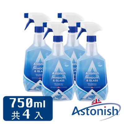 Astonish英國潔 無痕光澤玻璃透亮清潔劑 750ml/4入