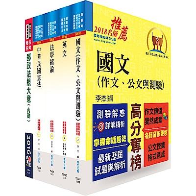 郵政升資佐級晉員級(技術類)套書(不含選試科目)(贈題庫網帳號1組)