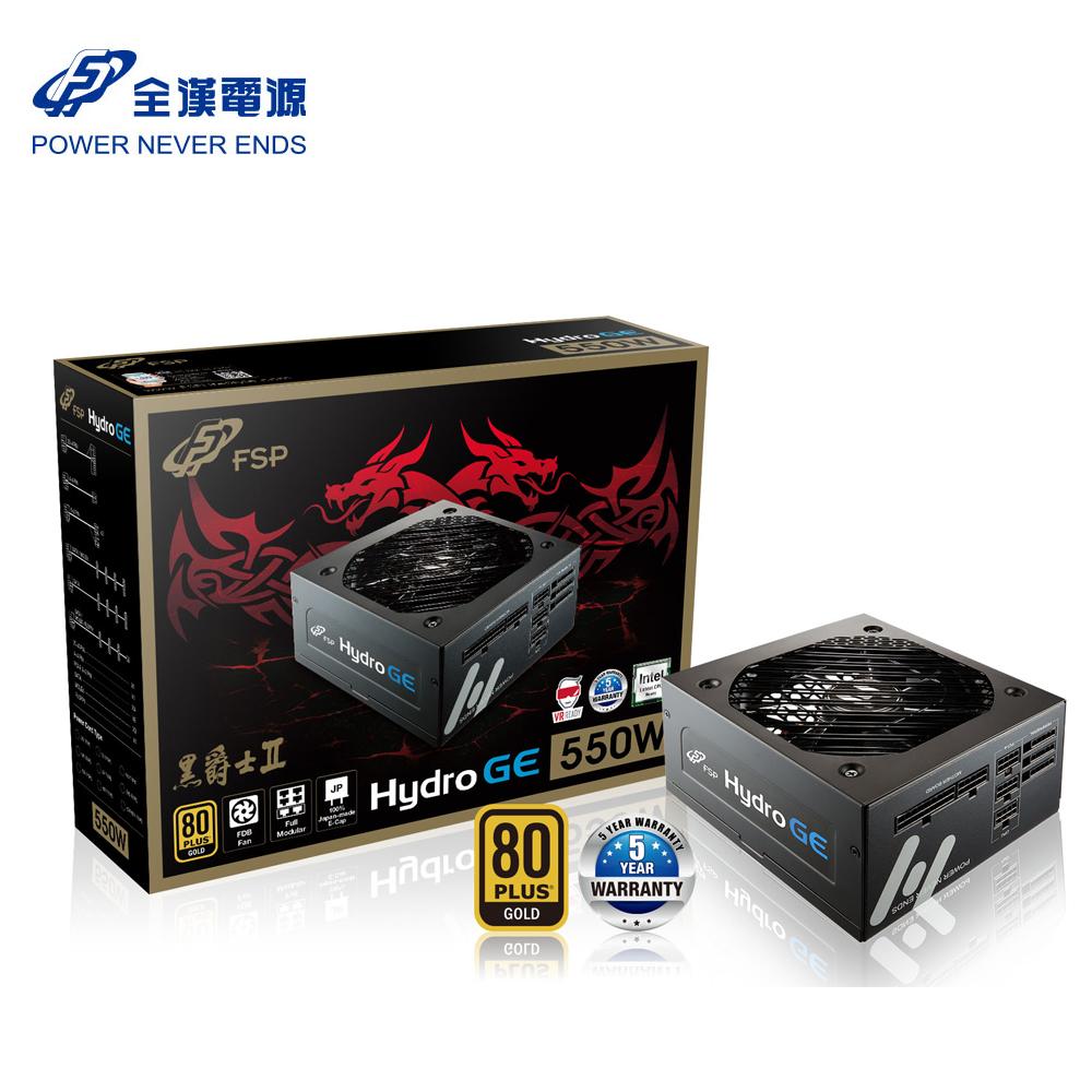FSP全漢 HGE 550 黑爵士II 550W 80PLUS 金牌 全模組化 電源供應器