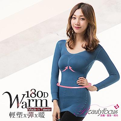 180D輕塑微彈保暖衣(藍)BeautyFocus