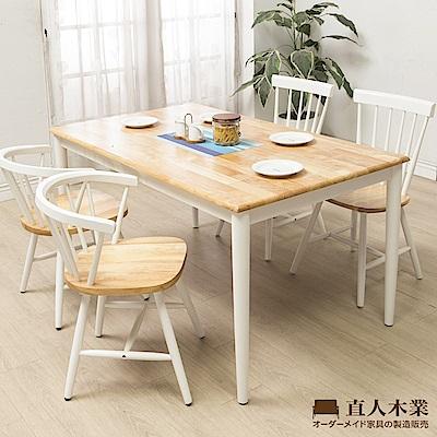 日本直人木業-LIVE鄉村風150CM餐桌搭配2張單椅2張扶手椅