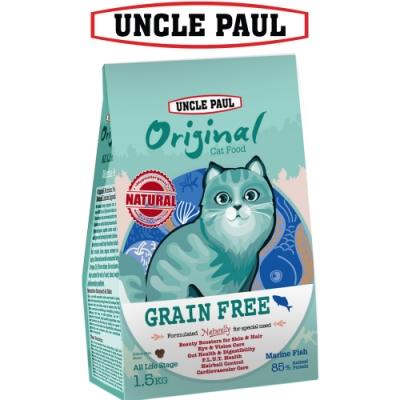 UNCLE PAUL 保羅叔叔田園生機無穀貓食 1.5kg 全齡貓 海洋魚