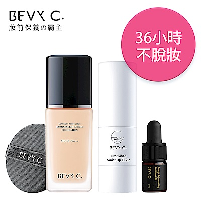 BEVY C. 光感立體持久底妝貼貼組