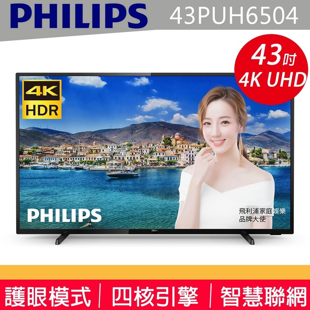 Philips 飛利浦43型 4K HDR超纖薄智慧型液晶顯示器(43PUH6504)含視訊盒(無安裝)