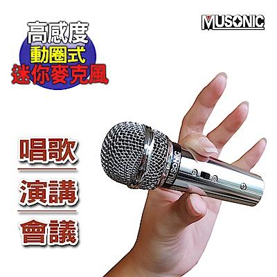 【宇晨MUSONIC】高感度動圈式迷你麥克風