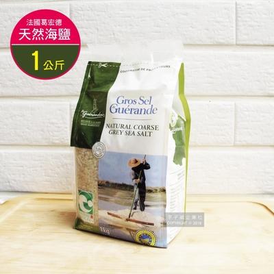 葛宏德 法國葛宏德天然海鹽-1kg袋裝-速