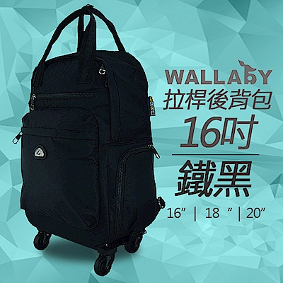 WALLABY 袋鼠牌 素色 16吋拉桿後背包 鐵黑色