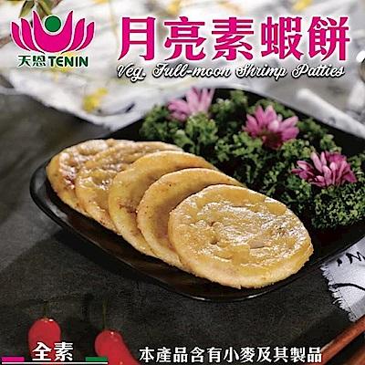 (滿999免運)天恩素食-月亮素蝦餅260g/包(全素)