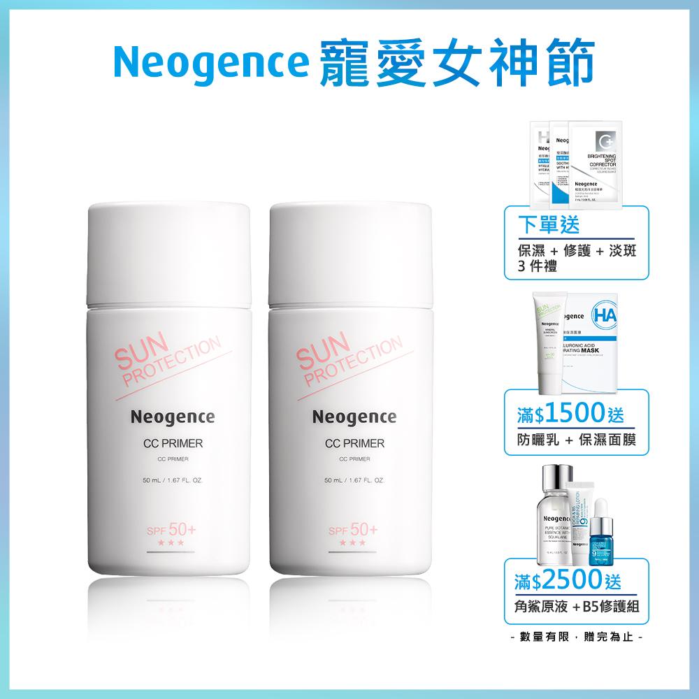 Neogence霓淨思 妝前潤色隔離乳SPF50+/★★★50ml 2入組