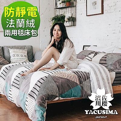 濱川佐櫻 文青風法蘭絨雙人兩用毯被床包組-米蘭風情