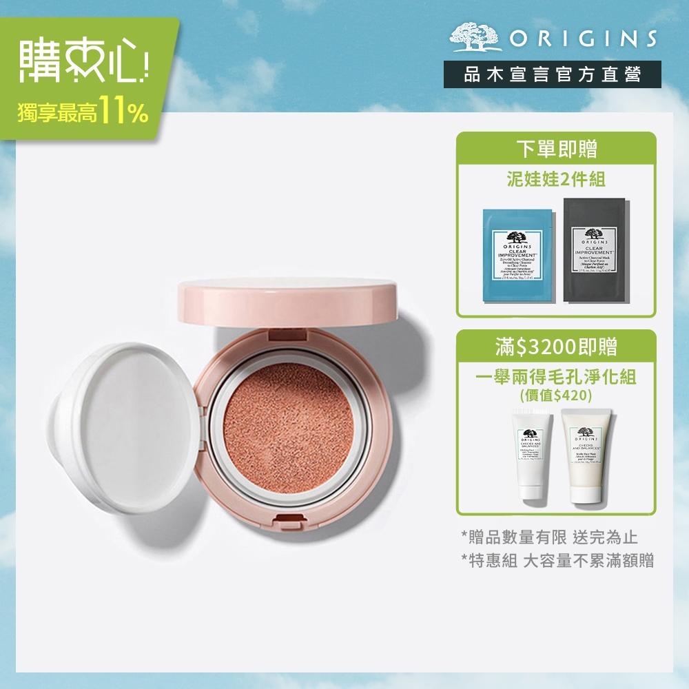 【官方直營】Origins 品木宣言 天生麗質粉美肌氣墊素顏霜 SPF50/PA++++