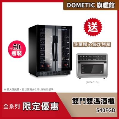 DOMETIC雙門雙溫專業酒櫃 S40FGD