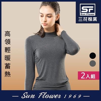 保暖衣Sun Flower三花 急暖輕著女高領衫(2件組).發熱衣
