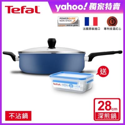(買就送保鮮盒1L)Tefal法國特福 蒙馬特系列28CM不沾深煎鍋+蓋