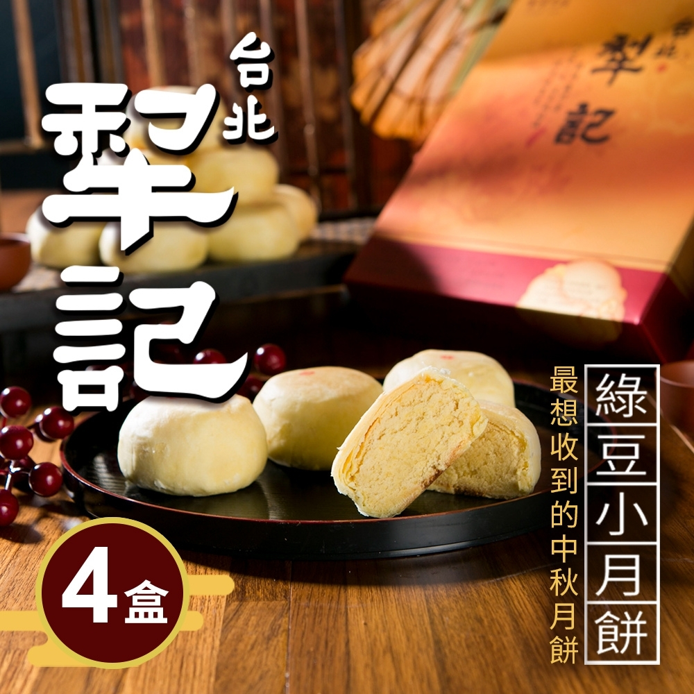 台北犁記 綠豆小月餅(12顆*4盒)