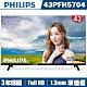PHILIPS飛利浦 43吋FHD薄邊框液晶顯示器+視訊盒43PFH5704 product thumbnail 1