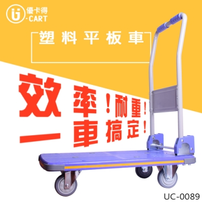 U-cart 優卡得】150KG載重!塑料平板車 UC-0089