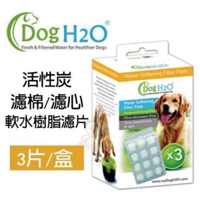 Dog&CatH2O《活性炭濾棉/濾心-軟水樹脂濾片》3片/盒 離子交換樹脂能軟化水質