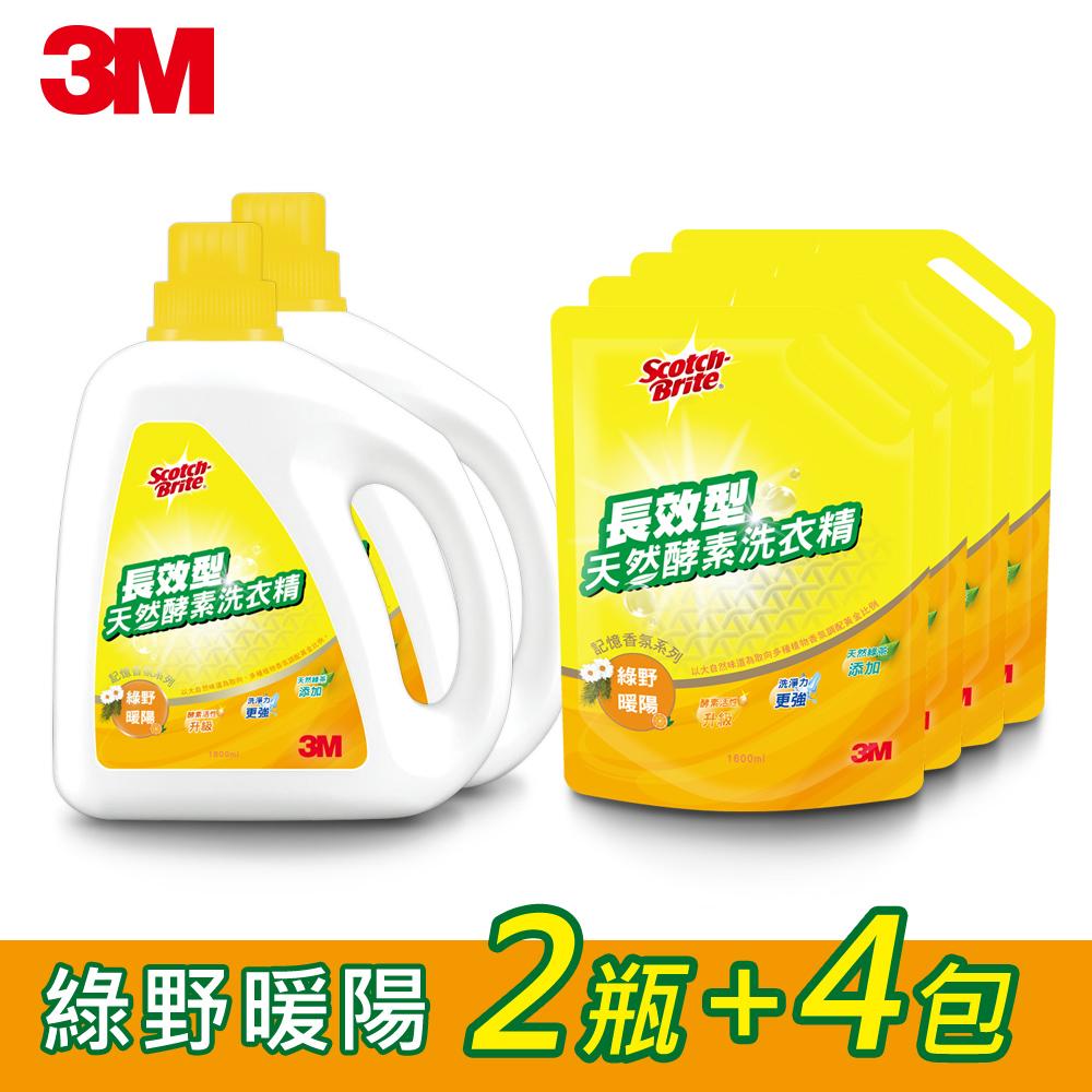 3M 長效型天然酵素洗衣精超值組 (綠野暖陽 2瓶+4包)