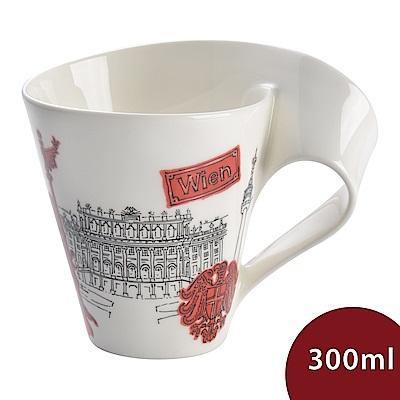 Villeroy & Boch 唯寶 城市波浪馬克杯-維也納(300ml)