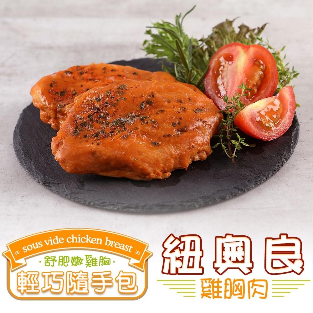 (任選)愛上美味-紐奧良雞胸肉1包(隨手包100g±10%/包)