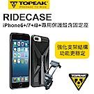 Topeak iPhone 6+/7+/8+ 手機保護外殼含固定座 RideCase